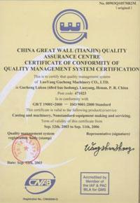 质量体系认证证书 (3)