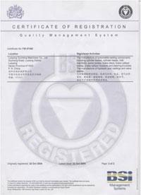 质量体系认证证书 (6)