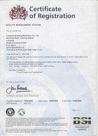 质量体系认证证书 (5)