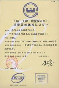 质量体系认证证书 (2)